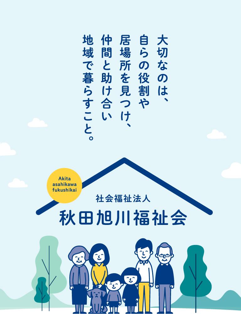 イラスト:秋田旭川福祉会2