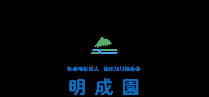 明成園ロゴ